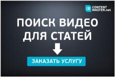Поиск изображений для сайта 25 - kwork.ru