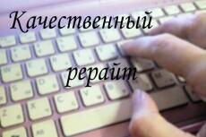 Качественная и уникальная статья от профессионала 34 - kwork.ru