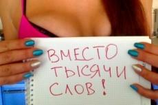 Эксклюзивная сигна на груди. Надпись на теле - ваше имя или компания 3 - kwork.ru