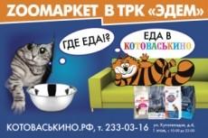 Любая наружная реклама 25 - kwork.ru