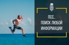 Создам дизайн страницы сайта в PSD 30 - kwork.ru