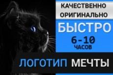 Превью с нуля. быстро и качественно 23 - kwork.ru