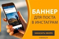 Создание 2 баннеров для instagram 62 - kwork.ru