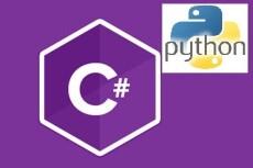 Написание приложений на c# под ваши задачи 17 - kwork.ru