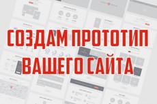 Разработаю прототип 1 страницы сайта 29 - kwork.ru