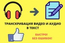20000 символов с любого источника без ошибок 12 - kwork.ru