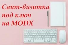 Создание сайта на modx.revo 12 - kwork.ru