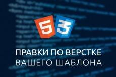 Сверстаю ваш PSD макет 3 - kwork.ru