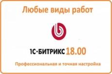 Настрою импорт товаров из YML файла на сайт на Битрикс 12 - kwork.ru