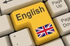 Обучение английскому языку 12 - kwork.ru
