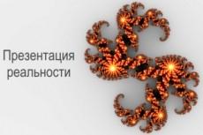 Выполню презентацию в Power Point из 18 слайдов 18 - kwork.ru
