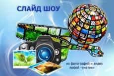Создам слайд-шоу из фотографий 20 - kwork.ru