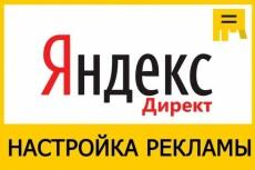 Эффективно настрою рекламу в Яндекс Директ с нуля под ключ 17 - kwork.ru