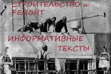 Строительная тематика. Качественный рерайт 15 - kwork.ru