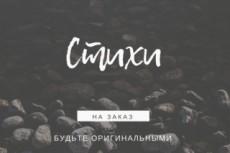 Песни - тексты, тексты с музыкой, переделаю готовые тексты 16 - kwork.ru