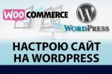 Верстка сайта Wordpress из psd-макета 57 - kwork.ru
