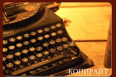 Выполню копирайт/рерайт. Напишу текст до 6000 символов 13 - kwork.ru