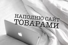 Напишу до 25 уникальных комментариев на ваш сайт 25 - kwork.ru