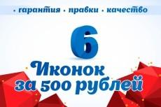 нарисую иконку 14 - kwork.ru