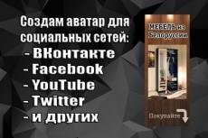 сделаю шапку на канале YouTube 11 - kwork.ru
