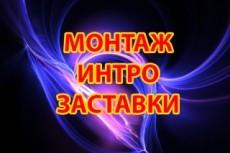 Создам огненную заставку для видео 16 - kwork.ru