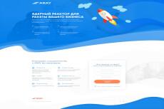 Дизайн лендингов, интернет-магазинов, корпоративных сайтов 10 - kwork.ru