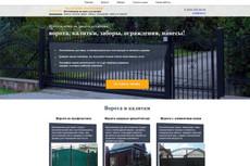 Продам лендинг - натяжные потолки 36 - kwork.ru