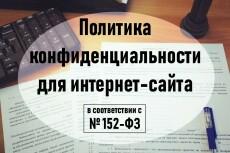 Составлю политику конфиденциальности для Вашего сайта 7 - kwork.ru