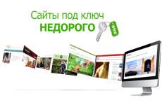 Подберу домен и хостинг 32 - kwork.ru