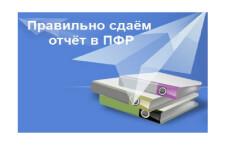 СЗВ-М в ПФР 13 - kwork.ru