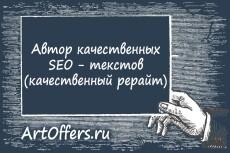 Качественные статьи - 5000 символов 2 - kwork.ru