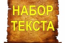 Доведу текст до 100% уникальности по указанному антиплагиату 7 - kwork.ru