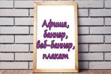 Плакат, афиша, постер 34 - kwork.ru