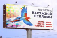 Создам дизайн билборда 3х6 (либо другого необходимого размера) 38 - kwork.ru