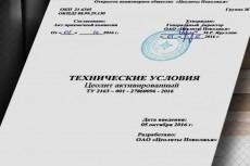 Консультация по системе отопления коттеджа 7 - kwork.ru