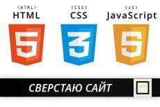 Сверстаю html страницу 5 - kwork.ru