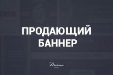 Баннеры и иконки 26 - kwork.ru