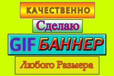 Сделаю 2 качественных gif баннера 225 - kwork.ru