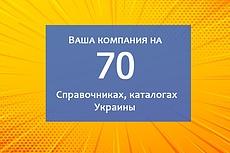 Размещу компанию или фирму в каталогах и справочниках 19 - kwork.ru