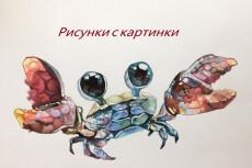 Создам рисунок в электронном виде 14 - kwork.ru