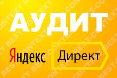 Яндекс Директ - настройка рекламной кампании 39 - kwork.ru