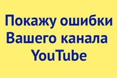 Объясню, почему у Ваших видео на YouTube мало просмотров 3 - kwork.ru