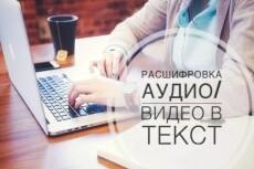Напишу статью на интересующую Вас тему 4 - kwork.ru