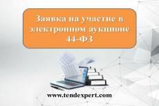 Сделаю Электронный счет-фактуру в Казахстане, ЭСФ 4 - kwork.ru
