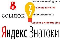 13 жирных ссылок с сайтов по тематике Культура, кино, музыка. Бонус 39 - kwork.ru