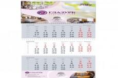 Графический дизайн настенного или настольного перекидного календаря 16 - kwork.ru