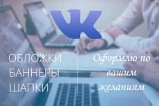 Сделаю баннер, шапку или обложку для  ВКонтакте 12 - kwork.ru