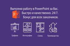 Дизайн презентации для компании 32 - kwork.ru