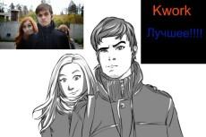Нарисую черно-белый арт 12 - kwork.ru