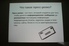 Редактура и корректура 4 - kwork.ru